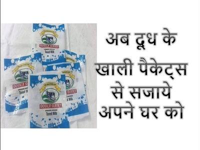 DIY home decorating Idea | Empty milk packets Reuse | DIY wall Decor Hanging Idea