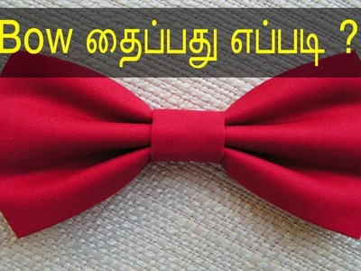 Bow தைப்பது எப்படி? | Bow Cutting & Stitching in Tamil