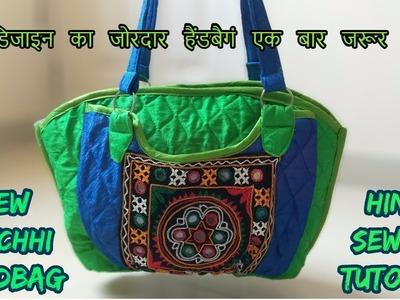 Kutchhi handbag make at home|Hindi handbag stitching tutorial|diy new handbag pattern