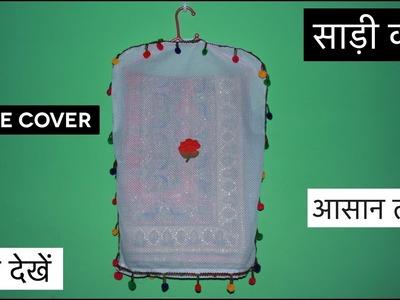 How to make a Saree Cover. साड़ी खरीदने से पहले देखें. Cotton Cloth Cover - by Arti Singh
