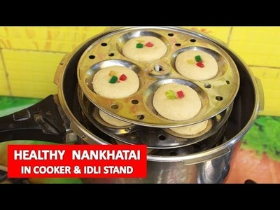 कूकर मे बनाये नानखटाई |Whole Wheat Biscuits in Cooker | Atta Biscuits in Idli Stand |  Nankhatai