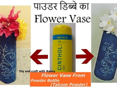 DIY- How To Make a Flower Vase From Waste Powder Bottle (Talcum Powder)||Recycle |Reuse Craft