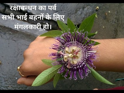 Eco friendly Rakhi with Kaurav Pandav Flower