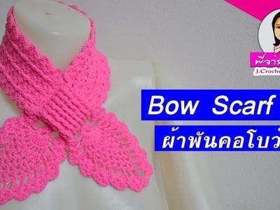 How to crochet bow scarf step by step#2 : วิธีถักผ้าพันคอโบว์#2 : bufanda#2
