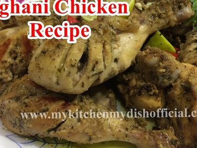 अफगानी चिकन | Afghani Chicken Recipe in hindi | Must Watch | My Kitchen My Dish