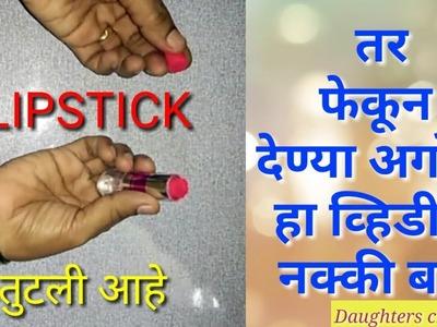 लिपस्टिक तुटली आहे तर हा व्हिडीयो नक्की बघा  How to use DIY old lipstick Beauty tips in marathi