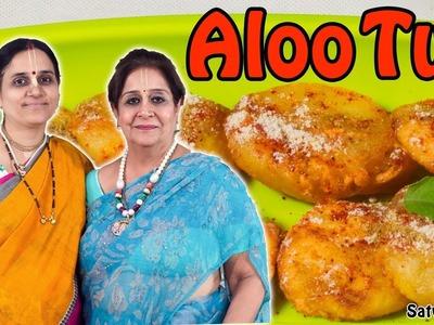Aloo Tuk   सिन्धी आलू तुक   How to make Aloo Tuk   Instant Snacks