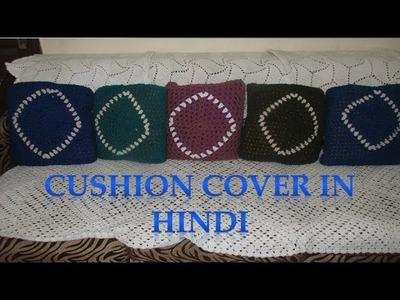 How to crochet cushion cover.[Hindi]
