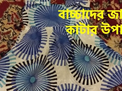 How to cutting baby dress  or baby frock tutorial (english subtitles)