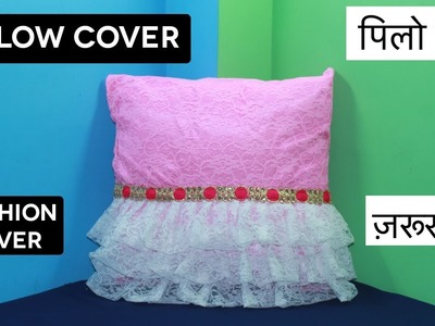 How to Make a Pillow Cover. Cushion Cover. Using Net Cloth, Lace - By Arti Singh