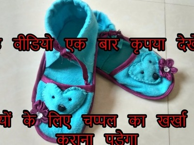 How to make winter shoes from cloth|cosy slippers from old cloth