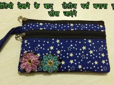 Ladies purse making Hindi tutorial-how to make ladies purse at home