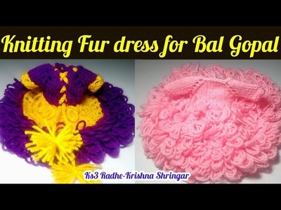 Fur dress for Bal Gopal |Make knitting 2type woolen Fur dress for Ladoo Gopal, Kanha knitting dress