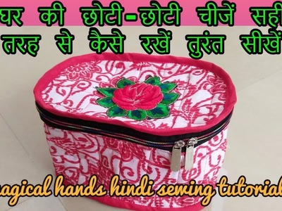 How to make multi-utility pouch to store small item at home-Hindi sewing tutorial
