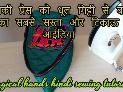 How to make press cover | iron cover from fabric at home-Hindi sewing tutorial