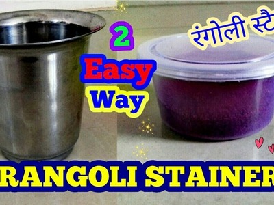 How To Make Rangoli Strainer At Home | 2 easy way #diwali special rangoli #how to make rangoli filer