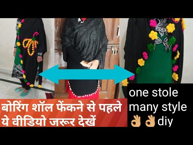 How to make use of old dupatta | style your clothes by this stylish stole diy |use of old dupatta