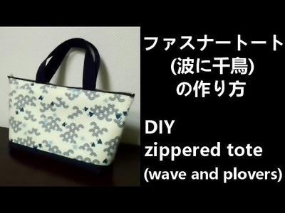 ファスナートート(波に千鳥)の作り方 How to sew the zippered tote bag with wave and plovers