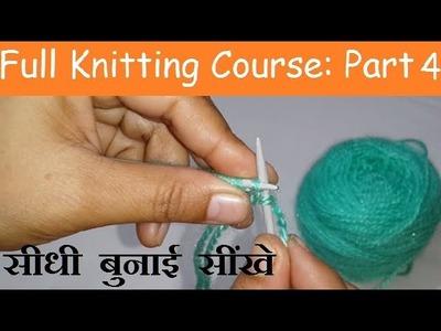 सीधी बुनाई सींखे | Part-4 of Full Knitting Course
