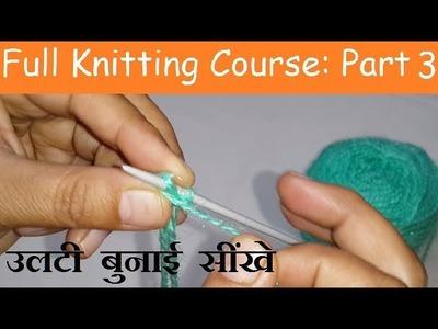 उलटी बुनाई सींखे | Part-3 of Full Knitting Course