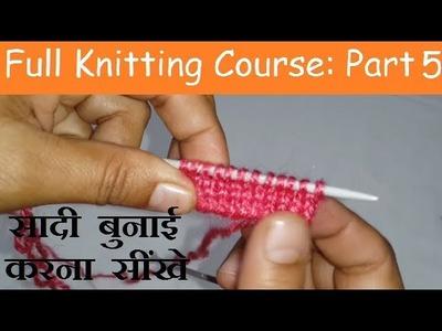 सादी बुनाई करना सींखे || Part-5 of Full Knitting Course | Hindi