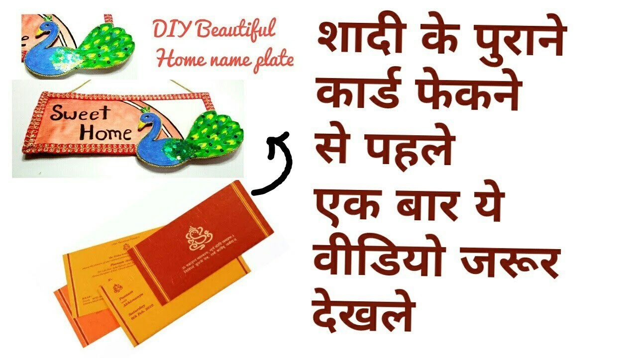 How To Make Beautiful Name Plate Using Waste Material DIY Old Wedding Card