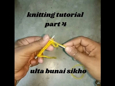 Knitting tutorial for beginners Part 4. ulta bunai sikho