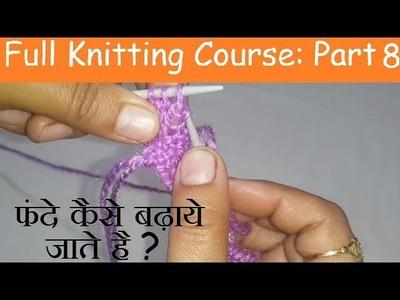 फंदे कैसे बढ़ाये जाते है ?    Part-8 of Full Knitting Course