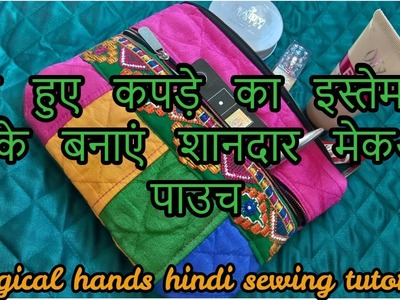 How to make makeup pouch from cloth at home diy