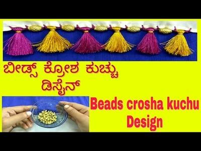 Beads crosha kuchu design.ಬೀಡ್ಸ್ ಕ್ರೋಶ ಸೀರೆ ಕುಚ್ಚು ಡಿಸೈನ್