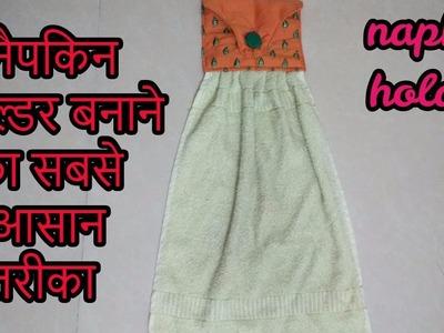 Diy how to make  napkin holder-[recycle] -|hindi|