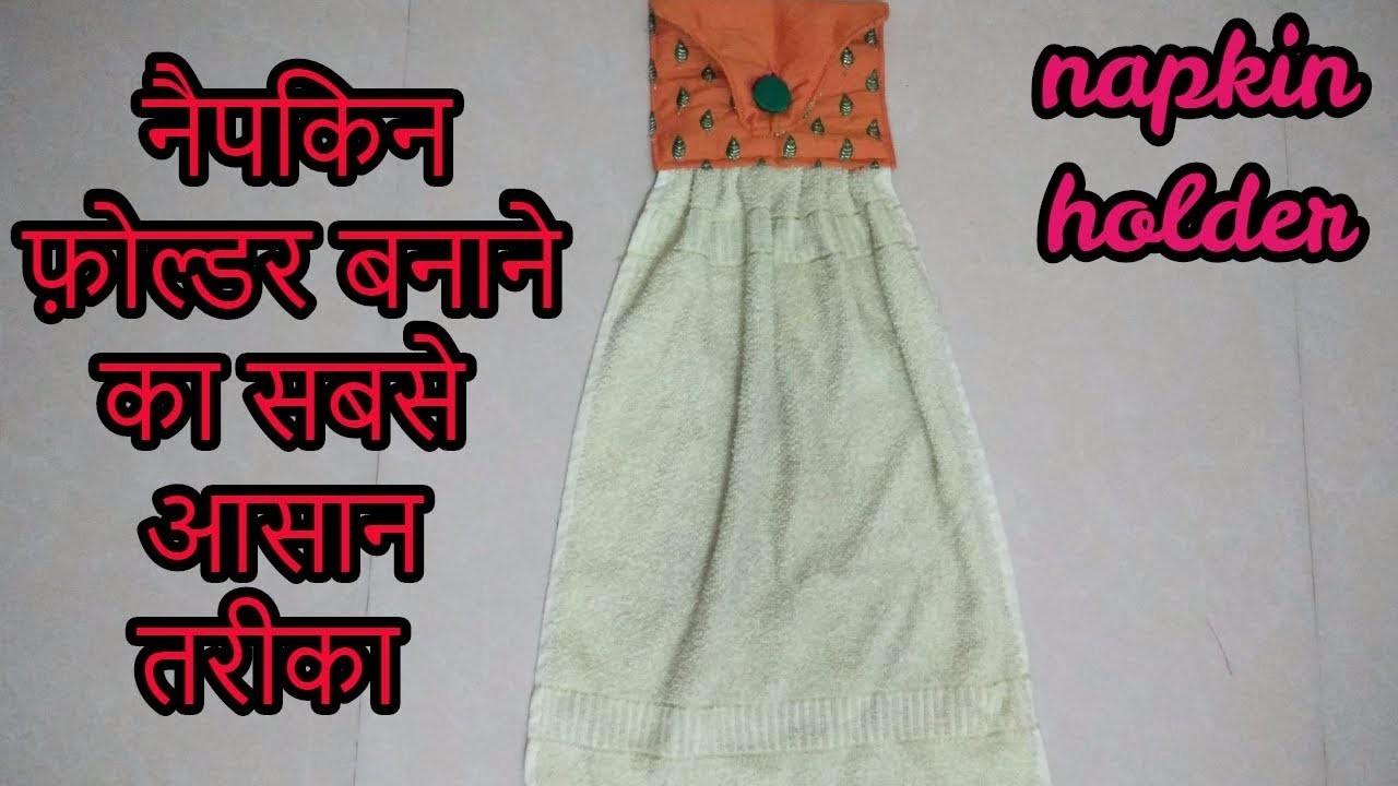 Diy How To Make Napkin Holder Recycle Hindi