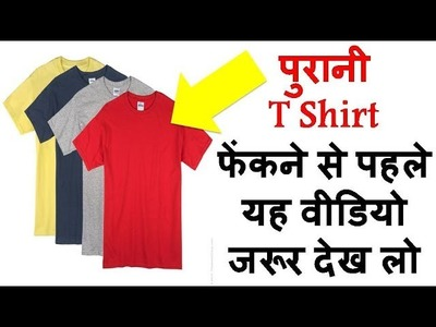 Old T-shirt Reuse | Old t-shirt recycling Idea | DIY Pillow cover | Best out of waste