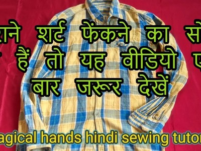 How to reuse old shirt at home-magical hands Hindi sewing tutorial