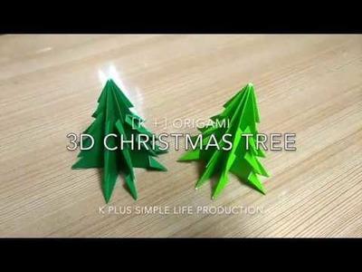 [K+摺紙]2分鐘 簡單做立體聖誕樹 樹 origami 3D Paper tree tutorial xmas Merry Christmas