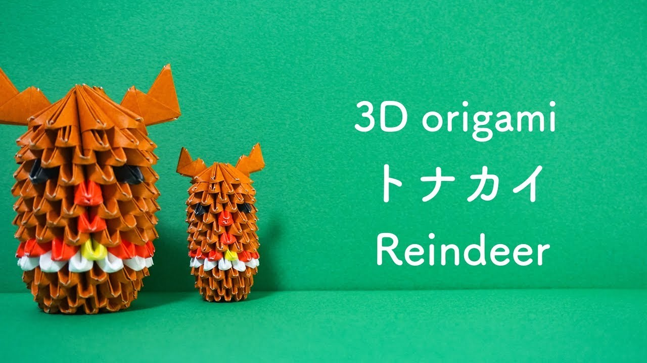 【3D折り紙】トナカイの作り方 ♢ How to make 3d origami reindeer