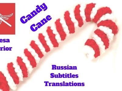 How to make beginner knit crochet candy cane Russian subtitles Translation Original Video