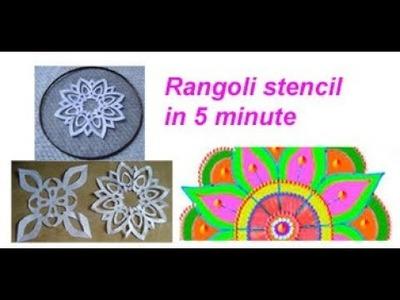 5 मिनट में बनाए रंगोली स्टेंसिल rangoli stencil rangoli design making at home for diwali
