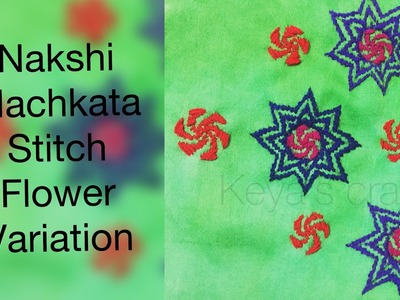 Nakshi katha hand embroidery variation | Nakshi machkata katha stitch flower variation (2018)