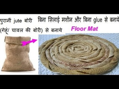 Use पुरानीं गेहूं चावल की बोरी Floor mat.door mat.area rug.carpet. best out of waste