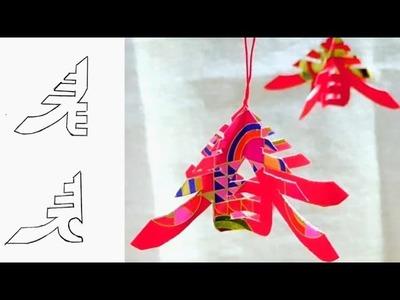 Chinese New year craft【新年手工】利是封剪纸丨红包袋春字剪法❤❤