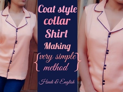 Coat collar shirt cutting and stitching