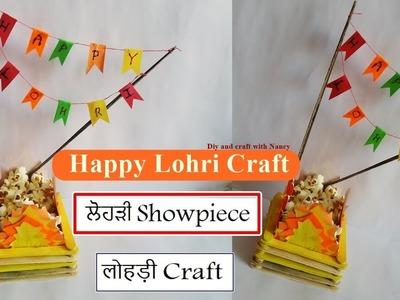 DIY- Very Easy Happy Lohri Craft  || ਲੋਹੜੀ Showpiece || लोहड़ी Craft