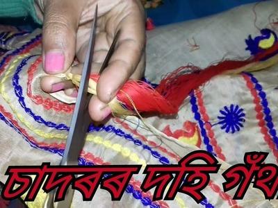 How to make saree kuchu easily | saree tassels | চাদৰৰ দহি গঁথা |