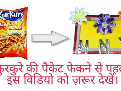 Use Of Waste Empty Packet | Home Decor Idea | Diy Art And Craft | Diy Home Project