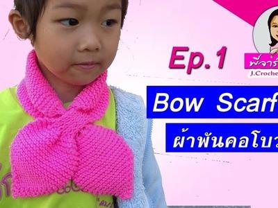How to knit a bow scarf ep1 : ผ้าพันคอโบว์ : bufanda