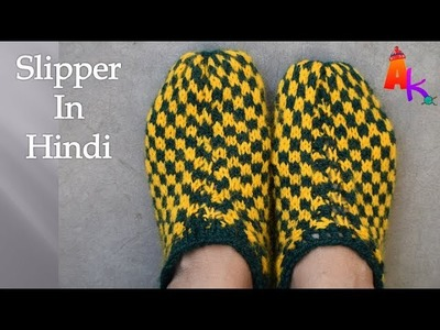 How to knit Slippers [Hindi]