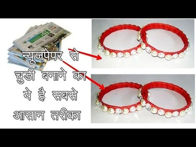 How to make bangles from newspaper || bangle making idea|| diy bangle making