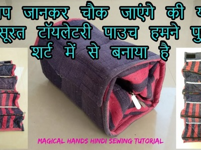 How to make foldable toiletry pouch from old shirt fabric- magical hands Hindi sewing tutorial