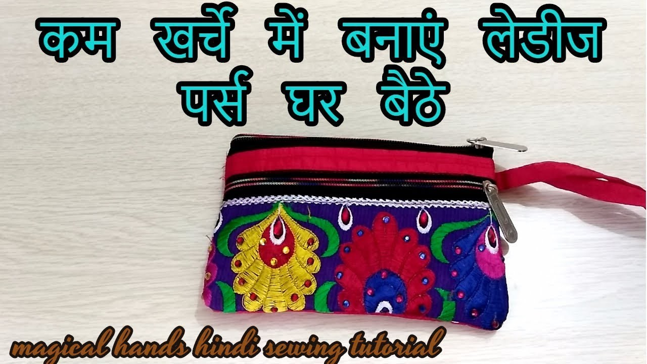 How to make ladies purse from fabric at home-magical hands Hindi sewing tutorial